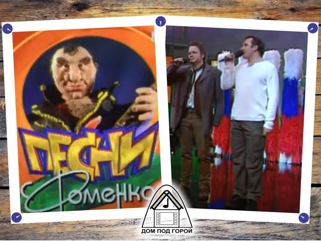 Гимн России от Фоменко и Степанцова