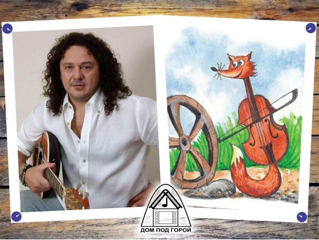 Саруханов и скрипка-лиса