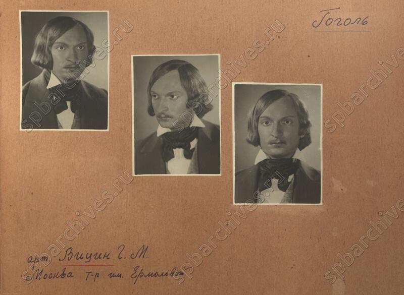 Вицин - Гоголь. Первые пробы