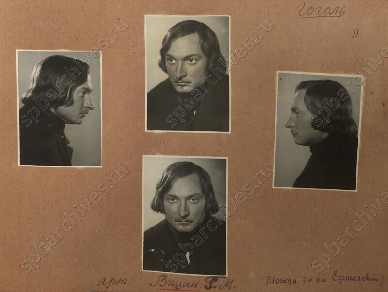 Вицин - Гоголь. Вторые пробы