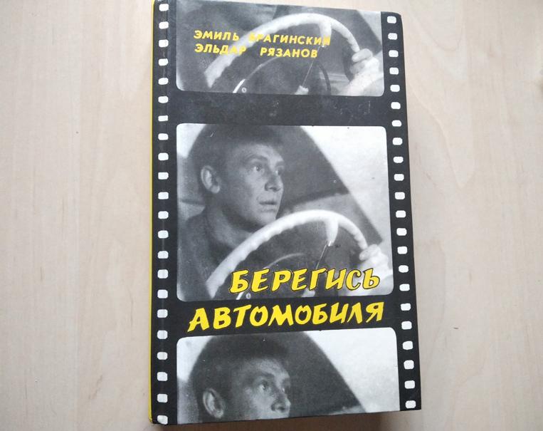 Книга из библиотеки автора статьи