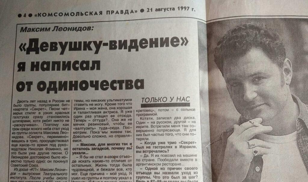 """Леонидов: """"Видение"""" я написал от одиночества"""""""