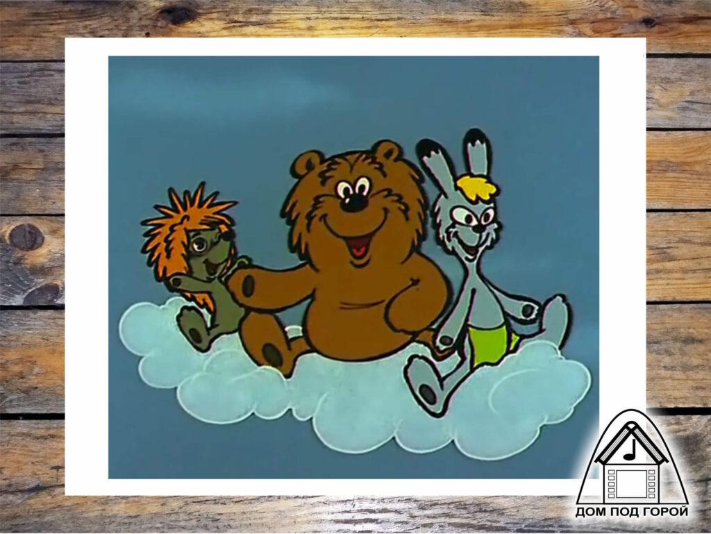 Ёжик и Медвежонок. Трям! Здравствуйте