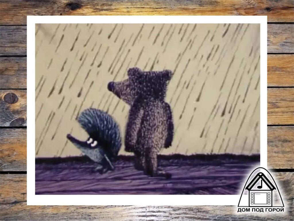 Как Ёжик и Медвежонок небо меняли