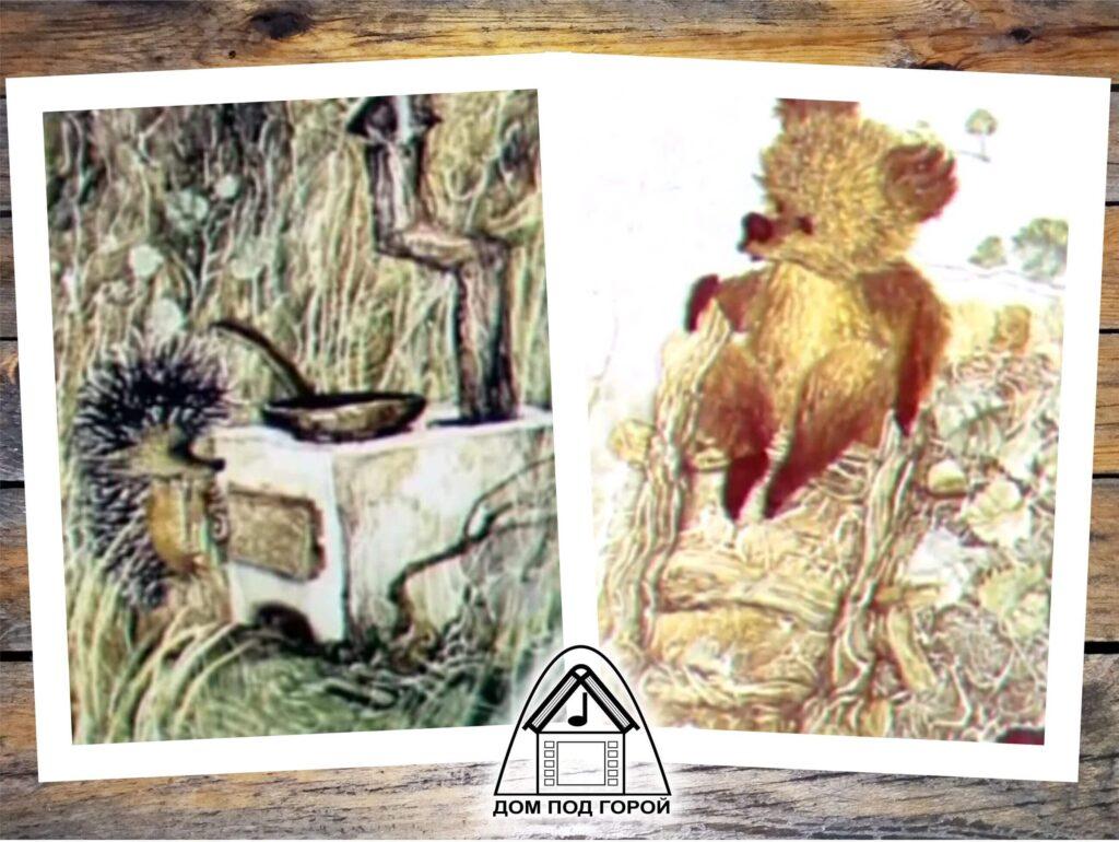 Ёжик и Медвежонок. Если падают звёзды