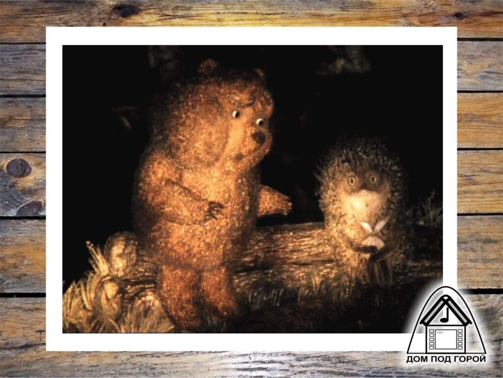 Ёжик и Медвежонок. Ёжик в тумане