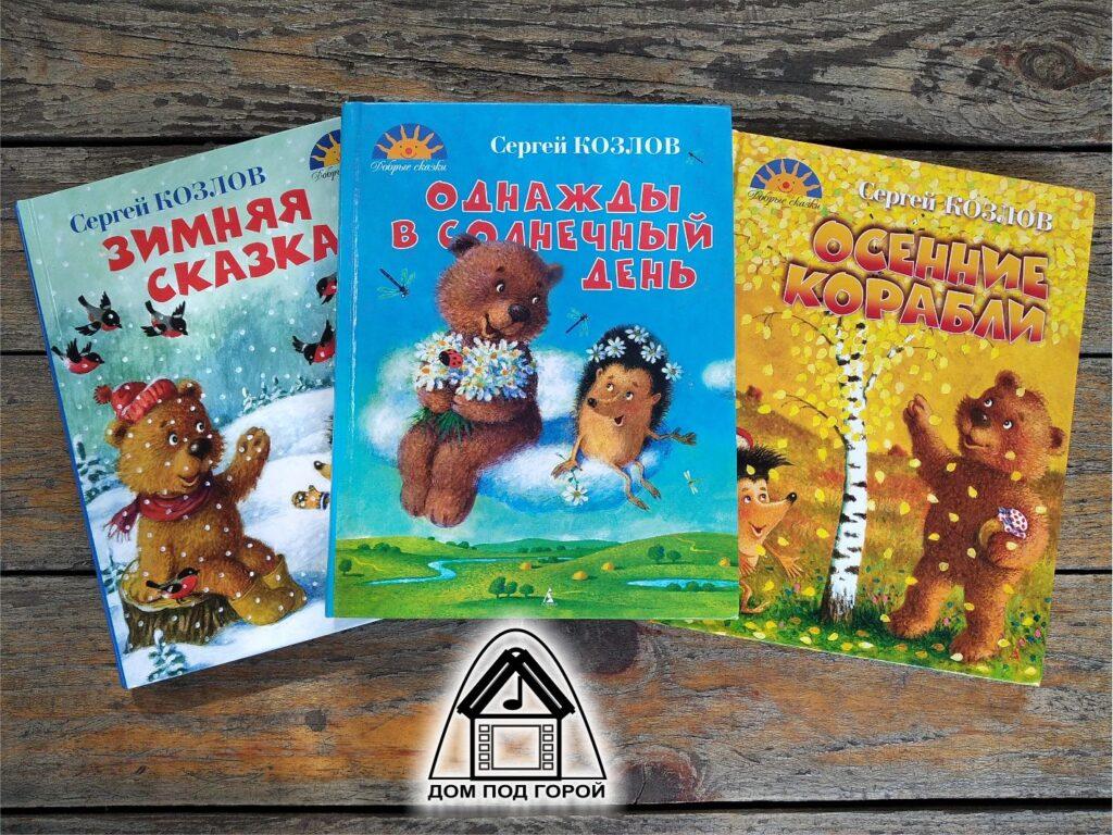 Книги Сергея Козлова о Ёжике и Медвежонке