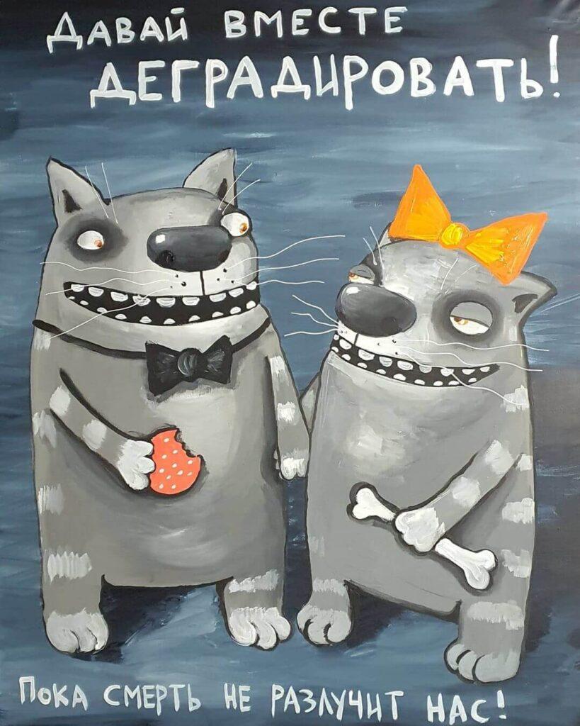 Коты и кошки Васи Ложкина